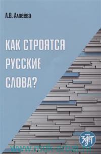 Как строятся русские слова?