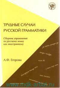 Трудные случаи русской грамматики : сборник упражнений по русскому языку как иностранному