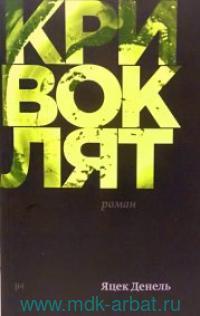 Кривоклят, или Ein osterreichisches Kunstidyll : роман