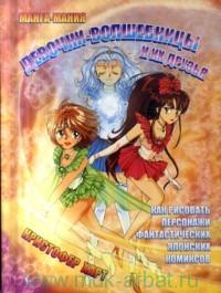 Манга-Мания. Девочки-волшебницы и их друзья : как нарисовать персонажи фантастических японских комиксов