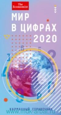 Мир в цифрах - 2020 : карманный справочник
