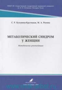 Метаболический синдром у женщин : методическое пособие
