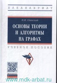 Основы теории и алгоритмы на графах : учебное пособие