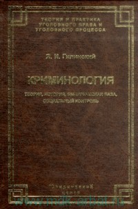Криминология : теория, история, эмпирическая база, социальный контроль