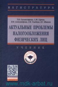 Актуальные проблемы налогообложения физических лиц : учебник