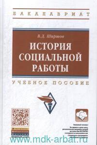 История социальной работы : учебное пособие