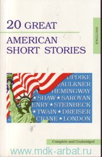 20 Great American Short Stories = 20 лучших американских рассказов