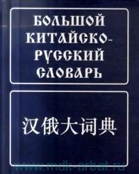 Большой китайско-русский словарь : около 180000 слов, словосочетаний, значений и переводов