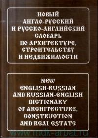 Новый англо-русский и русско-английский словарь по архитектуре, строительству и недвижимости : свыше 100000 терминов, сочетаний, эквивалентов и значений