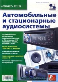 """Автомобильные и стационарные аудиосистемы : приложение к журналу """"Ремонт & Сервис"""""""