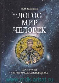 Логос - мир - человек : космология святого Максима Исповедника