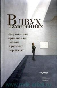 В двух измерениях : современная британская поэзия в русских переводах