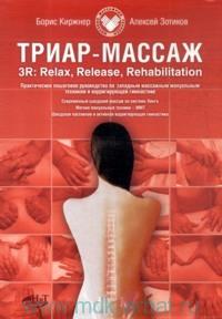Западные массажные мануальные техники и корригирующая гимнастика : практическое руководство по ТРИАР-массажу