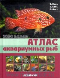 Атлас аквариумных рыб : 1000 видов