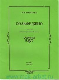 Сольфеджио : 1-2-й классы детской музыкальной школы