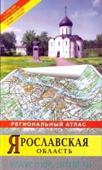 Ярославская область : общегеографический региональный атлас : карта области : М 1:200 000. Планы 5 городов : М 1:18 000-1:37 000