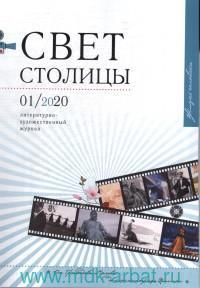 Свет столицы. №1, 2020 : литературно-художественный журнал
