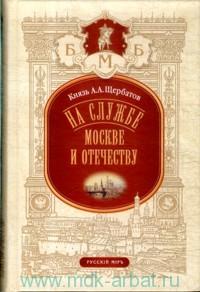 На службе Москве и Отечеству