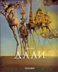 Сальвадор Дали, 1904 - 1989 : альбом