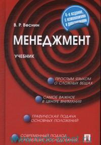 Менеджмент : учебник