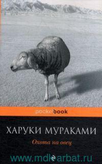Охота на овец ; Дэнс, дэнс, дэнс : комплект : в 2 кн.