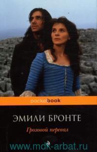 Грозовой перевал / Э. Бронте. Жизнь Шарлотты Бронте / Э. Гаскелл : комплект : в 2 кн.