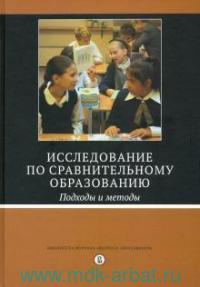 Исследование по сравнительному образованию : подходы и методы