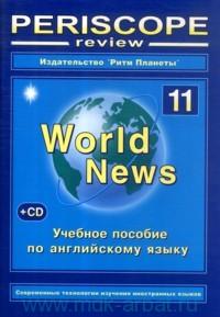 Periscope-review : World News. №11 : учебное пособие по английскому языку