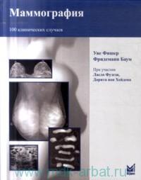 Маммография : 100 клинических случаев