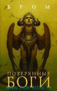 Потерянные боги : фантастический роман