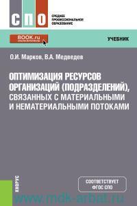 Оптимизация ресурсов организаций (подразделений), связанных с материальными и нематериальными потоками : учебник (ФГОС СПО)
