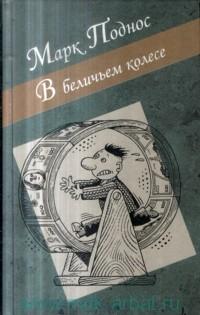 В беличьем колесе : роман-дилогия