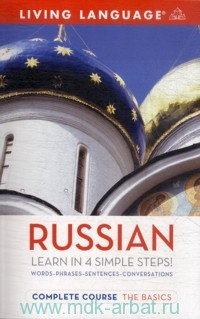 Russian. Complete Course the Basics