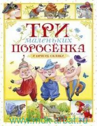 «Три маленьких поросёнка» и другие сказки : английские народные сказки : пересказ с англ. И. П. Носова