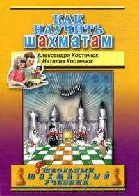 Как научить шахматам : дошкольный шахматный учебник
