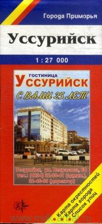 Уссурийск : карта города : М 1:27 000, карта окрестностей, список улиц