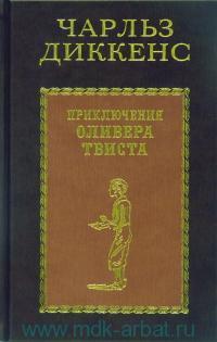 Приключения Оливера Твиста : роман