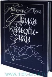Дама с камелиями : роман