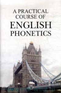 Практический курс фонетики английского языка