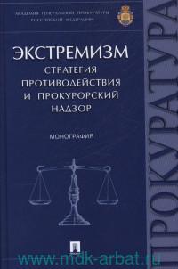 Экстремизм : стратегия противодействия и прокурорский надзор : монография