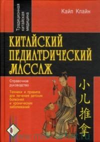 Китайский педиатрический массаж : справочное руководство : техники и правила лечения детских болезней и хронических заболеваний