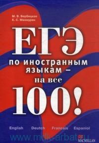 ЕГЭ по иностранным языкам - на все 100! English, Deutsch, Francais, Espaniol