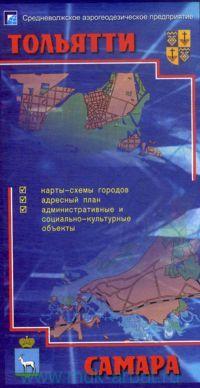 Тольятти. Самара : карты-схемы городов, адресный план, административные и социально-культурные объекты