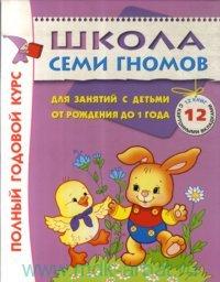 Полный годовой курс для занятий с детьми от рождения до 1 года : 12 книг с картонными вкладышами