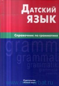 Датский язык : справочник по грамматике