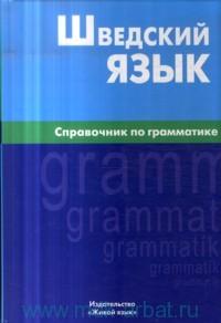 Шведский язык : Справочник по грамматике
