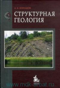 Структурная геология : учебник