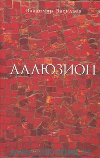 Аллюзион : стихотворения, рассказы