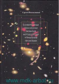 Конвергентные технологии развития методологий управления проектами