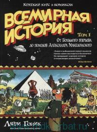 Всемирная история : Краткий курс в комиксах. Т. 1. От Большого взрыва до походов Александра Македонского